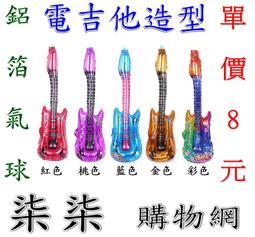🔥台灣現貨🔥吉他氣球 電吉他 音樂氣球 鋁膜氣球 吉他音樂鋁膜氣球 兒童生日派對 裝扮氣球 主題氣球佈置 樂器氣球