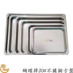 [現貨] 台灣製 方盤 蝴蝶牌 304不鏽鋼方盤 茶盤 滴水盤 長方盤 自助餐盤 鐵盤 烤盤 料理盤 萬用盤
