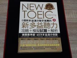 小紅帽◆語言學習※無光碟《NEW TOEIC 新多益聽力 攻略+模擬試題+解析》不求人文化 有筆記E20