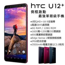 (限量特價)HTC U12+ 4G/64G(空機) 原廠公司貨 U11+ U19e desire 12S