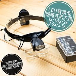 附發票「工具仁」LED 頭戴式放大鏡 5片鏡片 多倍率放大鏡 美容 修容 美甲 拔粉刺 維修 鐘錶 電路板 IC 716