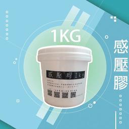 《邦宇裝潢工程行》 南亞 感壓膠 塑膠地板膠 PVC地板專用膠 塑膠地磚專用膠 地板膠 1kg 1公斤