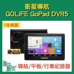 【菲比數位】免運 贈記憶卡 GOLiFE GoPad DVR5 多功能Wi-Fi行車記錄聲控導航平板 現貨 開發票