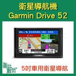 【菲比數位】免運 現貨 Garmin Drive 52 五吋車用衛星導航 Garmin52 現貨 開發票