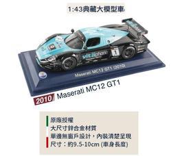 【鱷魚島】7-11 瑪莎拉蒂 1:43模型車 Maserati MC12 GT1 2010