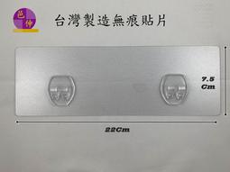 [邑伸企業社]台灣製造-無痕貼片補充包[7.5cm*22cm(長雙鉤)] #台製貼片 #外銷款