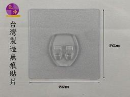 [邑伸企業社]台灣製造-無痕貼片補充包[7cm*7cm(單鉤)] #台製貼片 #外銷款