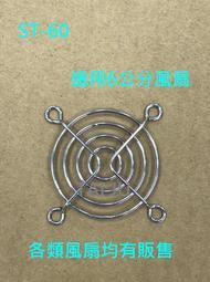 ✯台灣三巨電機✯ 6公分小型軸流風機散熱鐵網 金屬防護網罩 鐵絲網 風扇鐵網
