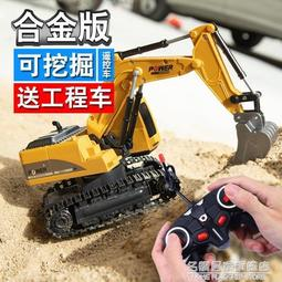兒童電動遙控挖掘機玩具仿真挖機挖土機鉤機工程車男孩玩具車