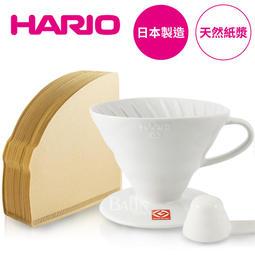 【日本HARIO】有田燒陶瓷濾杯+無漂白濾紙100張 手沖 咖啡 錐形濾杯 咖啡濾杯 咖啡濾紙