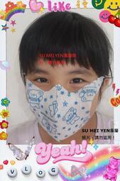 【預購】3D立體兒童口罩S號 小熊印花 200片/盒,彈性三層不織布/適合小童4-8歲/台灣製/非醫療口罩/平均一片6元