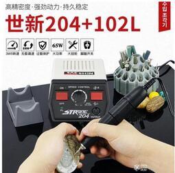 【正品】世新204牙機雕刻機小型電子打磨機全力道玉石翡翠核雕木雕刻工具【吉星雕刻機】