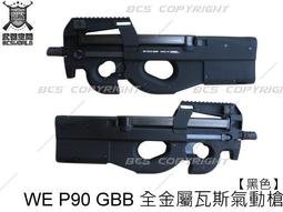 【WKT】黑色 WE P90 GBB 全金屬瓦斯氣動槍 瓦斯槍 長槍-WERTABK