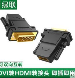 綠聯dvi轉hdmi轉接頭顯示器屏高清連接線電腦顯卡接口轉換器筆記本外接投影儀電視機頂盒dvi-d適用PS4/Switc