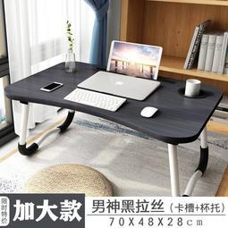 新床上書桌電腦桌宿舍簡易折疊桌臥室簡約學生學習小桌子懶人寫字桌 奈
