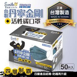 斯麥鹿/單寧金剛/活性碳口罩/四層活性碳口罩/台灣製造/50片入單寧色/非醫療用/機車族PM2.5防護