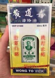現貨 當天出貨 香港原裝正品 黃道 益 活洛油