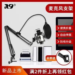 NB-35 懸臂支架 萬向懸臂支架 電腦話筒360度支架 電容麥克風支架