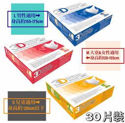 """[限時優惠""""買三送一""""] 台灣製 Easy-O-fit 3D 立體口罩 兒童 成人 白色口罩"""