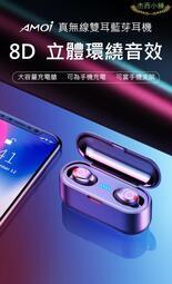 ★杰西小舖★Amoi夏新【旗艦版】F9  無線藍芽耳機 藍牙5.0   自動配動  蘋果、安卓適用  運動耳機