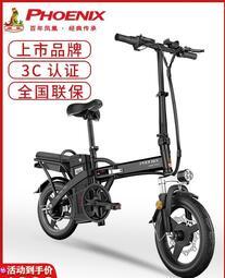 鳳凰新國標折疊電動自行車鋰電池助力電瓶車小型代駕代步電動車