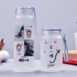 【淺淺時光】王一博周邊陳情令同款水杯明星簽名應援生日禮物定制照片玻璃杯子