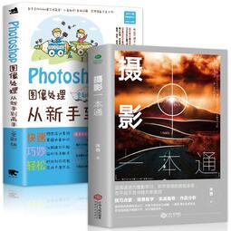 【全彩版】2冊 ps圖像處理從新手到高手+攝影一本通 ps教程書籍完全自學零基礎平面設計軟件教材 風景旅游零基礎初學攝影