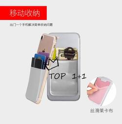 手機背貼 卡套 公交宿舍門禁 購物卡袋 卡包一體 手機殼背面裝插卡片保護套 防磁卡貼 收納 多功能 創意 通用 強力吸附