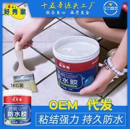 (可開發票/免運)透明防水膠 衛生間防水塗料 丙烯酸純丙防水材料 浩軒百貨