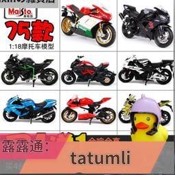 美馳圖1 18杜卡迪雅馬哈KTM川崎H2R本田凱旋仿真合金摩托車模型車  【快速出貨】