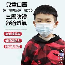 三層防護 兒童口罩 50入 小朋友口罩 不織布口罩   非醫療 透氣性佳 量大咨詢客服 防護口罩