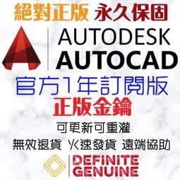 【週年慶促銷】絕對正版 Autodesk AUTOCAD 2021 1年版WINDOWS/ MAC 金鑰