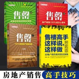 房產銷售書籍 4冊 售樓高手這樣說 這樣做+售罄1.2.3 二手房房地產銷售教程銷售心理學銷售技巧 書籍練口才市場營銷書