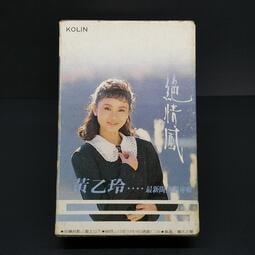 【樂購唱片-卡帶】黃乙玲台語專輯~絕情風。水中月~有歌詞,歌林唱片版採用日本DENON原裝帶製作/原版卡帶錄音帶