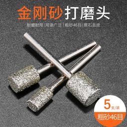 圓柱形金剛石磨頭  金剛砂磨棒電磨頭合金原石去皮翡翠3MM柄磨針