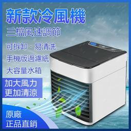免運!全館95折!冷風機家用迷妳宿舍辦公室加濕制冷空調扇小型冷氣扇USB 水冷空調扇 空調風扇 水冷扇