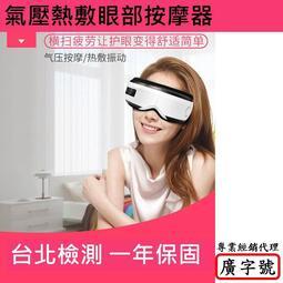 現貨(台北檢測一年保固)無線眼部震動紓壓按摩器/眼睛按摩器/無線按摩器/加熱眼罩/按摩眼罩/溫感按摩/眼睛放鬆