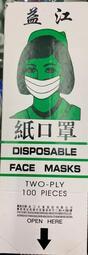 紙口罩~可搭配中衛口罩~摩戴舒口罩~醫用口罩~外科口罩~護目鏡~防護衣~乾洗手機使用哦~
