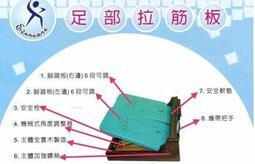EMMA賣場~木製拉筋板~實木製造~左右獨立六段調整~免運費~