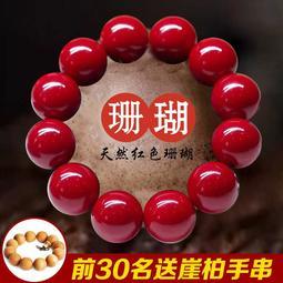 【買一送一】天然紅色珊瑚手串手鐲本命年佛珠手鏈招財轉運情侶款 佛珠 念珠