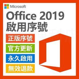 Office 2019 /2016 /2013 /2010 /365專業增強版 序號  永久使用 可超商繳費 win10