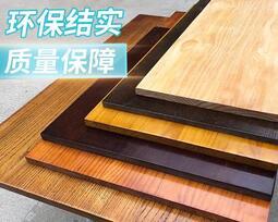 木板定制桌板實木松木老榆木桌面吧臺板辦公桌餐桌茶幾飄窗長桌子