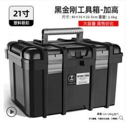 【當天出貨】綠林 工具箱 收納盒 五金工具箱 手提箱  大號手提式工業級工具收納箱