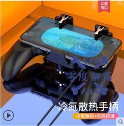【零度說】手機吃雞神器 散熱器 半導體制冷 遊戲手柄 手遊輔助器 透視水冷式 發燙降溫 風扇 自動壓搶 壹體式 套裝