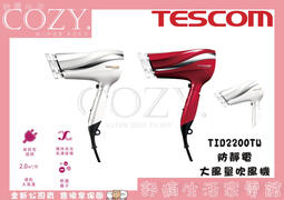 │COZY│☁破盤促銷中【日本TESCOM】防靜電大風量吹風機 TID2200TW