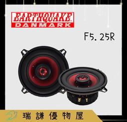 ⭐出清下殺⭐【Earthquake地震】F5.25R 汽車音響 5吋/5.5吋 喇叭 300W 二音路 同軸 車用喇叭