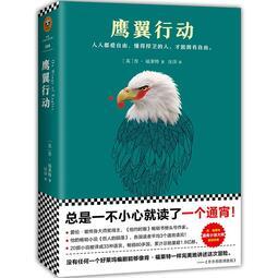 【幸運好物 正版書籍】鷹翼行動 通宵小說大師肯·福萊特懸疑經典 人人都愛自由 懂得捍衛的人 才能擁有自由