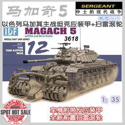 【模型8】模型 威龍 Dragon 1/35 3618 IDF Magach 5 ERA馬加奇5掃雷版