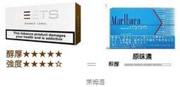 新竹IQOS  「現貨-當天出貨」全新盒裝  M牌 Marlboro H牌 Heets 樂美 IQOS主機 周邊 煙彈