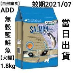 《安萌寵物》【1.8kg】【效期2021/07】【當日出貨,假日除外】紐西蘭ADD自然癮食 藍鮭魚無穀犬